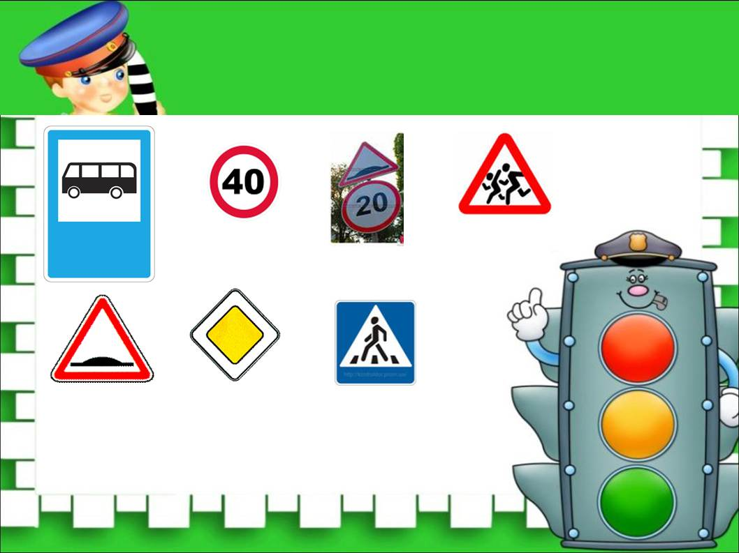презентация дорожные знаки 4 класс скачать